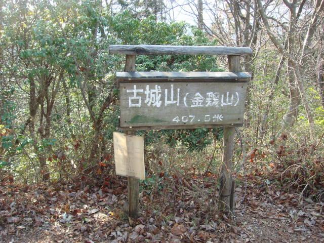 大桑城 (古城山) [山]